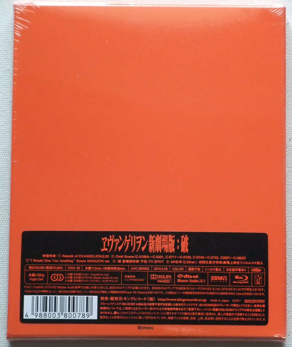 evangelion 2 22 you can  not  advance  first press   first look  blu