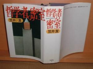 Haruhi-07-Tetsugakusha_no_Missitsu