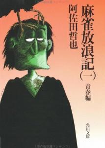 Mahjong-Hourouki-1-Seishun-hen-978-4041459515