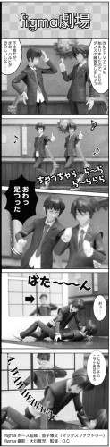 Cho_Gekkan_Kyon_Koizumi_figma