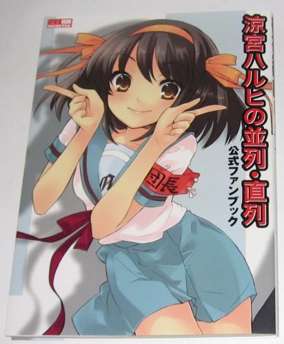 Suzumiya_Haruhi_no_Heiretsu_Chokuretsu_Official_Fanbook_01