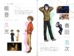 Toradora_Portable_Book_098-099_Hisamitsu_Kouji