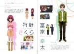 Toradora_Portable_Book_104-105_Kanou_Kouta