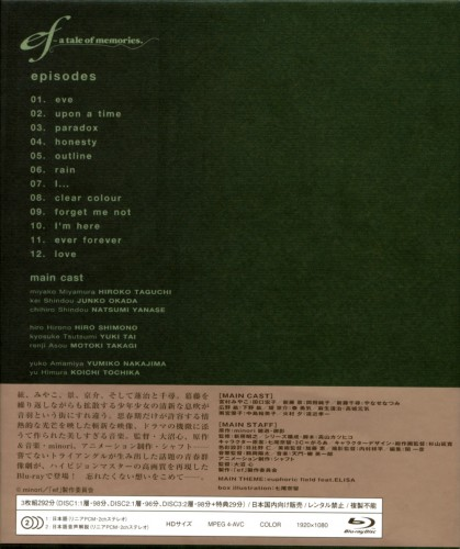 ef_-_a_of_memories_Blu-ray_Box_back