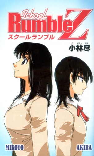 School_Rumble_Z_Cover_Page