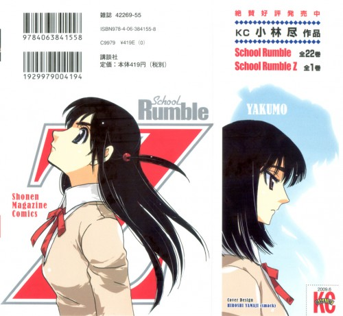 School_Rumble_Z_Cover_back