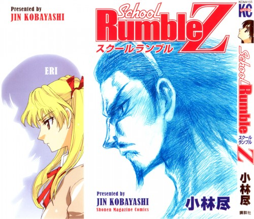 School_Rumble_Z_Cover_front