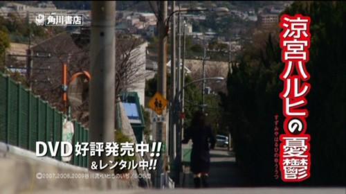 Haruhi_BLR_DVD_SCR_06