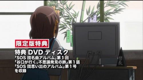 Haruhi_BLR_DVD_SCR_07