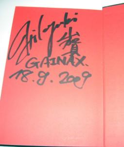 gainax_signier_02