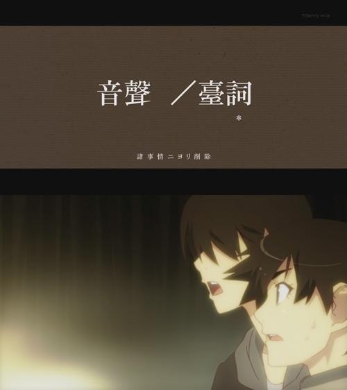 Bakemonogatari_10_tv_vs_blu-ray_16_16