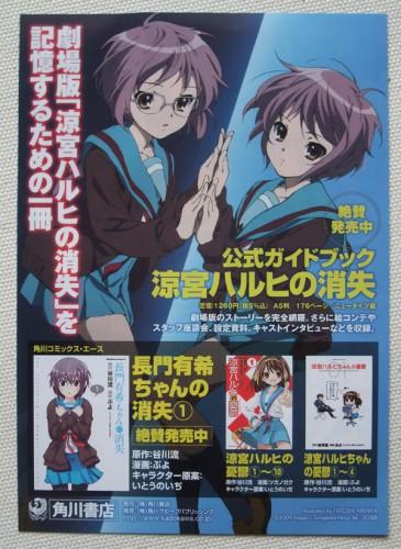Haruhi_DVD_5_857142_06