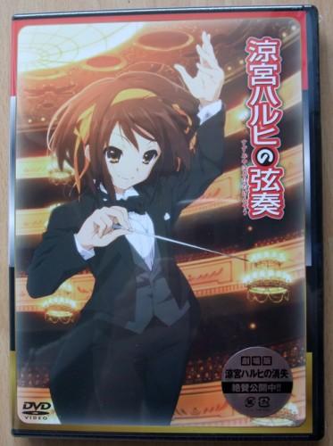 Suzumiya_Haruhi_no_Gensou_DVD_01