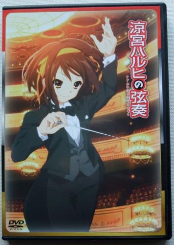 Suzumiya_Haruhi_no_Gensou_DVD_02