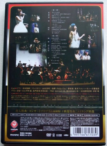 Suzumiya_Haruhi_no_Gensou_DVD_03