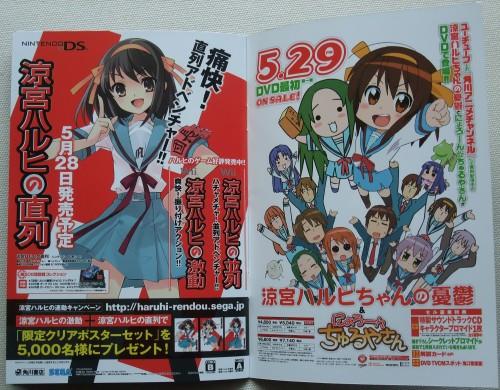 Suzumiya_Haruhi_no_Gensou_DVD_17