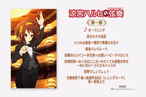 Suzumiya_Haruhi_no_Gensou_DVD_menu1
