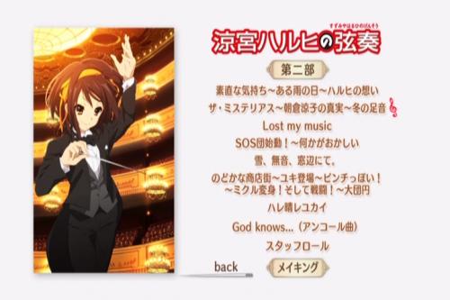 Suzumiya_Haruhi_no_Gensou_DVD_menu2