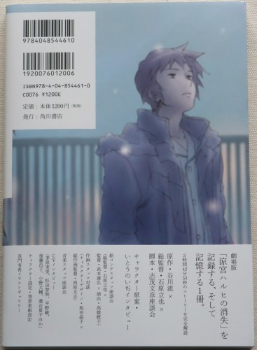The_Disappearance_Of_Haruhi_Suzumiya_Official_Guide_Book_02