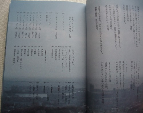 The_Disappearance_Of_Haruhi_Suzumiya_Official_Guide_Book_05