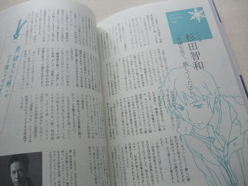 The_Disappearance_Of_Haruhi_Suzumiya_Official_Guide_Book_15