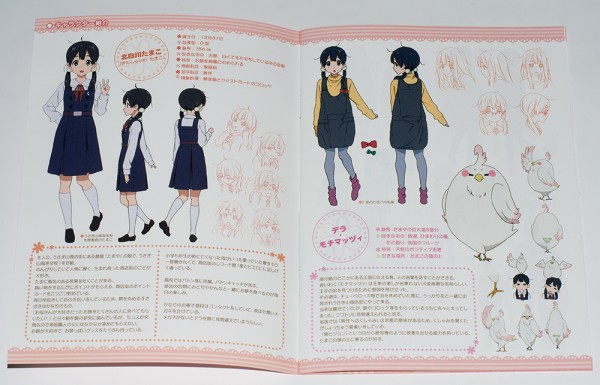 Tamako_Market_Vol1_08