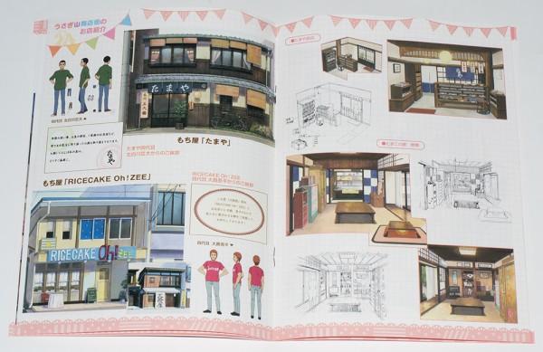 Tamako_Market_Vol1_13