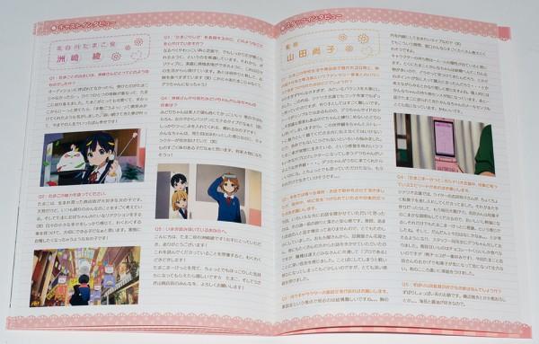 Tamako_Market_Vol1_17