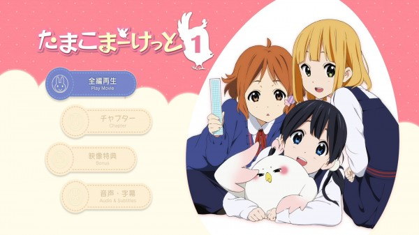 Tamako_Market_Vol1_menu_01