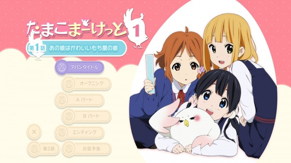 Tamako_Market_Vol1_menu_02
