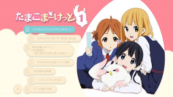 Tamako_Market_Vol1_menu_03