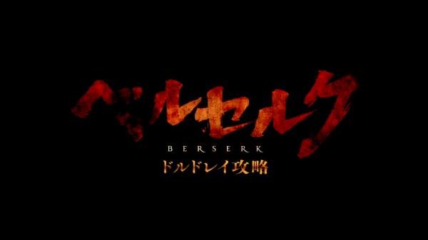 Berserk_Movie_II_SCR_01