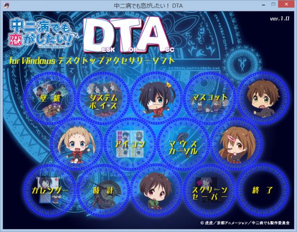 Chu-2_DTA_1