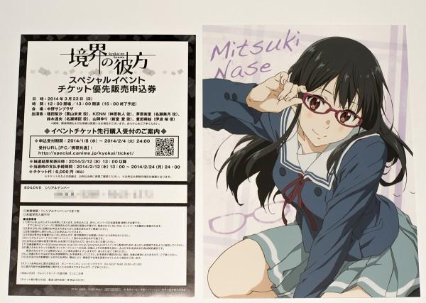 Kyokai_no_Kanata_Vol_1_JAP_10