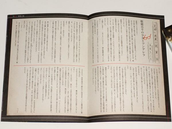 Kyokai_no_Kanata_Vol_1_JAP_12