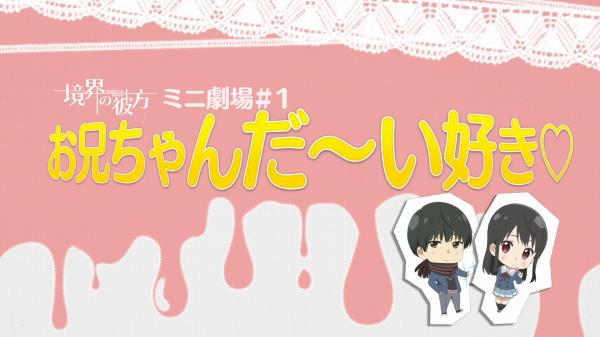 Kyokai_no_Kanata_Vol_1_JAP_Special_1