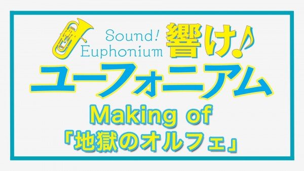Sound_Euphonium_Vol_1_Making_Of_1_1