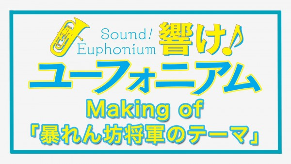 Sound_Euphonium_Vol_1_Making_Of_2_1