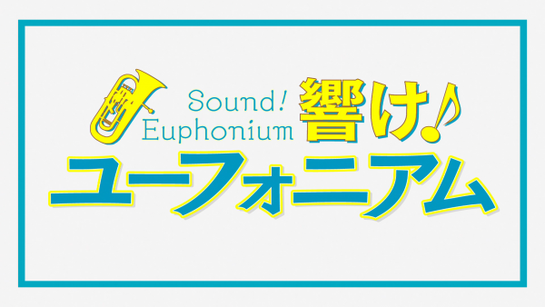 Sound_Euphonium_Vol_1_OP1