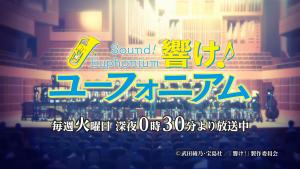 Sound_Euphonium_Vol_1_PV2