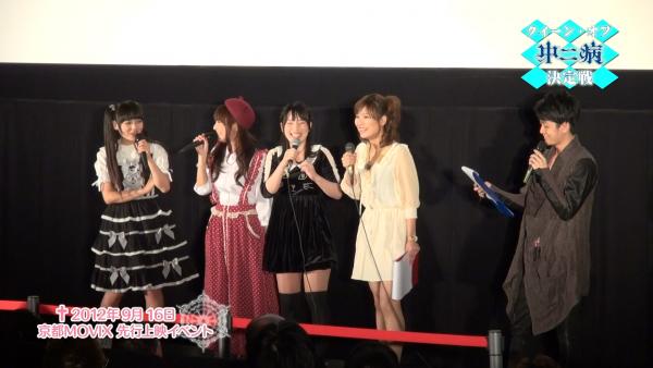 Chuunibyou_Bonus_Vol.4_event_3