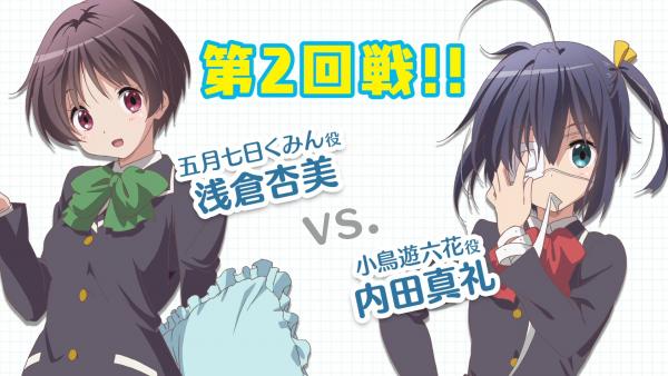 Chuunibyou_Bonus_Vol.4_event_5
