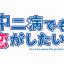 Chuunibyou_Vol_1_DE_SCR_01