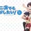 Chuunibyou_Vol_3_Background