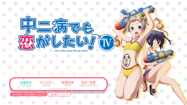 Chuunibyou_Vol_4_JP_menu_01