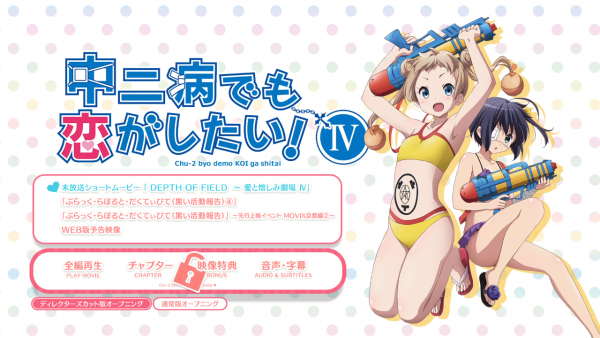 Chuunibyou_Vol_4_JP_menu_03