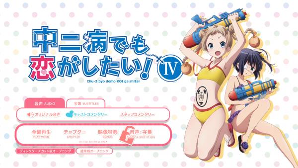 Chuunibyou_Vol_4_JP_menu_04