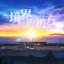Kyokai_no_Kanata_Vol_1_DE_SCR_00